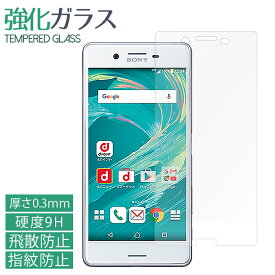 bfb722a4a9 XPERIA X Performance SO-04H 強化ガラスフィルム 液晶保護 保護フィルム 硬度9H 指紋