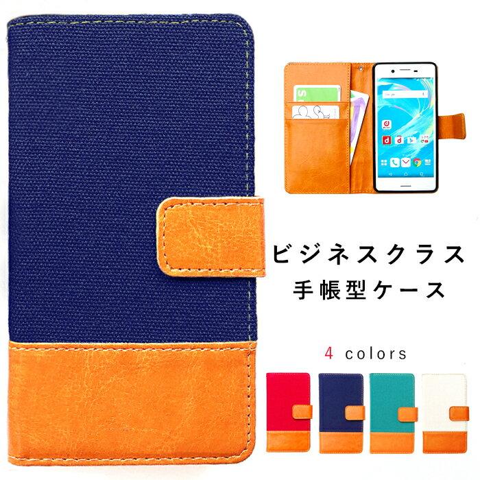 手帳型 ケース カバー ビジネス クラス 手帳 らくらくフォン me F-03K F-04J galaxy s8 + SC-02J SC-04J SC-03J XPERIA xz1 compact SO-01K SO-02K AQUOS sense SH-01K SH-M05 KYV43 SHV41 SH-03J L-01K iPhone X 7 F-01K LGV35 DIGNO W G honor9 zenfone3 手帳型カバー