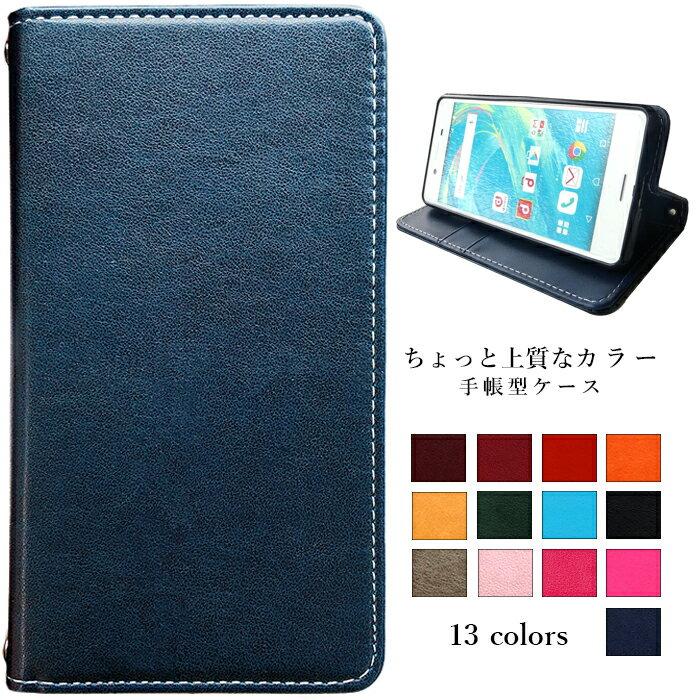 ちょっと上質な カラー 手帳型カバー ケース 手帳 Android One X3 S4 SH-M06 カバー F-03K SHV41 AQUOS sence SH-01K SO-01K SHV40 F-01K SO-02K SH-L02 SHV36 R SHV39 KYV43 KYV42 SC-04J M04 F-05J SO-03J iPhoneX honor9 SHV38 SH-04H DIGNO G V 手帳カバー 手帳型