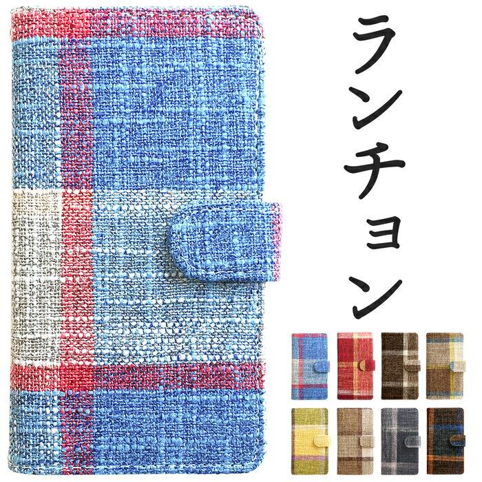 手帳型 スマホケース ランチョン チェック 手帳型カバー ケース カバー AQUOS R SH-03J SHV39 XPERIA XZ1 701SO SO-01K sense SHV40 SH-01K らくらくスマートフォン me F-03K F-04J F-06F android one x3 s4 F-01K F-05J SC-04J basio 3 kyv43 2 SHV36 kyv32 iPhone X 8