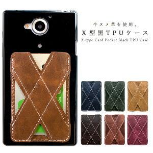 AQUOS Xx-Y 404SH レザー カードポケット付き X型 黒TPUケース カバー 404SHケース 404SHカバー Y!mobile アクオス xxy aquosxxy 本革 ヌメ革 カード 背面 収納 ポケット スマホケース スマホカバー