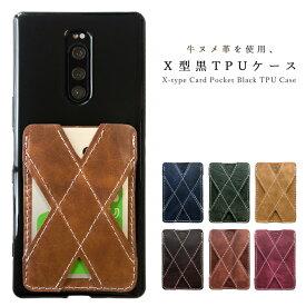 1cb6f6647c XPERIA 1 SO-03L レザー カードポケット付き X型 黒TPUケース カバー so03l