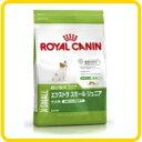 【最大350円クーポン】ROYALCANIN エクストラ スモール ジュニア 3kg【ロイヤルカナン】【超小型犬(4kg以下)】…