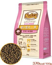 ニュートロ ナチュラルチョイス チキン&玄米 成犬用 超小型犬用 2kg【正規品】