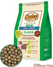 ニュートロ ナチュラルチョイス ラム&玄米 成犬用 中型犬〜大型犬用 7.5kg【正規品】