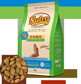 【ニュートロ】Nutro NTURAL CHOICE キャット 室内猫用 アダルト サーモン 2kg【成猫用/1〜6歳】【フィッシュシリーズ】【国内正規品】【キャット/キャットフード】