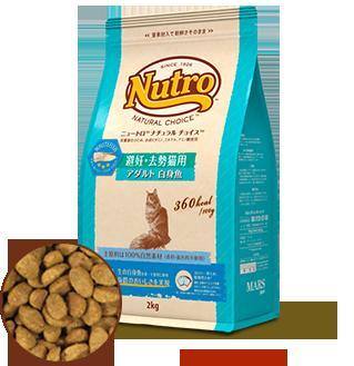 【ニュートロ】Nutro NTURAL CHOICE キャット 避妊・去勢猫用 アダルト 白身魚 2kg【成猫用/1〜6歳】【フィッシュシリーズ】【国内正規品】【キャット/キャットフード】