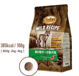 ニュートロ ワイルド レシピ 超小型犬〜小型犬用 成犬用 ラム 4kg【正規品】