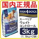 【ポイント20倍】【FISH4DOGS】フィッシュ4ドッグ スーペリア ウェイトコントロール 3kg(1.5kg×2袋)【正規品】【20…