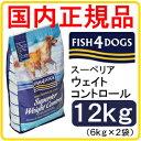 【ポイント20倍】【FISH4DOGS】フィッシュ4ドッグ スーペリア ウェイトコントロール 12kg(6kg×2袋)【正規品】【20P26Mar16】