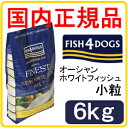 【ポイント20倍】【FISH4DOGS】フィッシュ4ドッグ オーシャンホワイトフィッシュ 6kg【ドッグフード/ドライフード】…