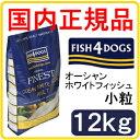 【ポイント20倍】フィッシュ4ドッグ オーシャンホワイトフィッシュ 6kg×2袋(12kg)【FISH4DOGS】【ドッグフード/…