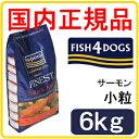 【ポイント20倍】【FISH4DOGS】フィッシュ4ドッグ コンプリートフード(サーモン) 小粒 6kg【ドッグフード/ドライ…