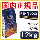 【選べるおまけ付】【FISH4DOGS】フィッシュ4ドッグ コンプリートフード(サーモン) 小粒 6kg×2袋(12kg)【ドッ…