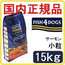 【ポイント20倍】フィッシュ4ドッグ コンプリートフード(サーモン) 小粒 15kg【FISH4DOGS】【ドッグフード/ドラ…