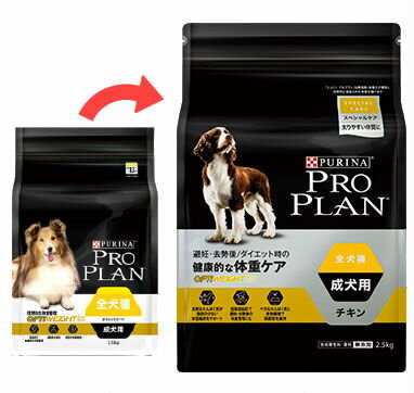 【さらに350円・200円クーポンあり】プロプラン ドッグ 全犬種 成犬用 ダイエットフード チキン 2.5kg【正規品】【〜12/19,9:59】