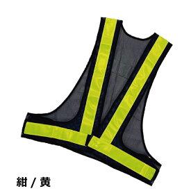 安全ベスト 紺/黄 反射ベスト 反射帯50mm パトロール用品