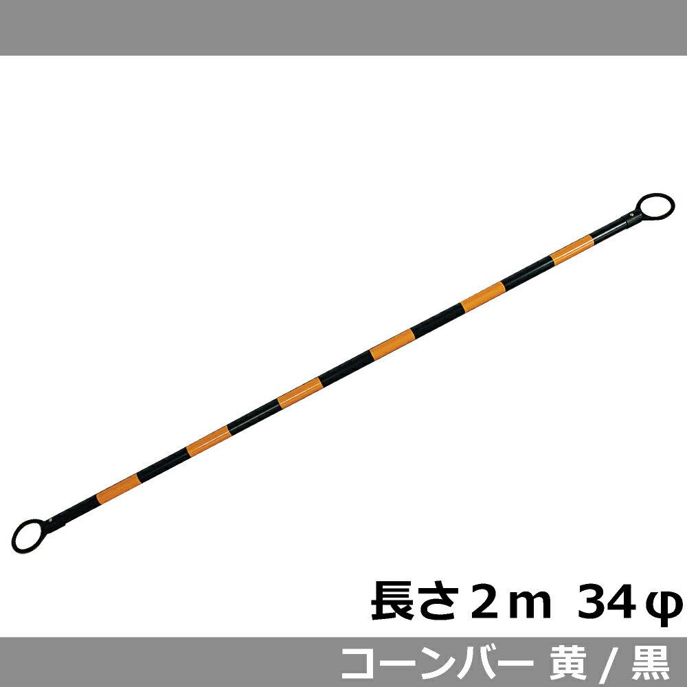 コーンバー黄/黒 34φ×2m