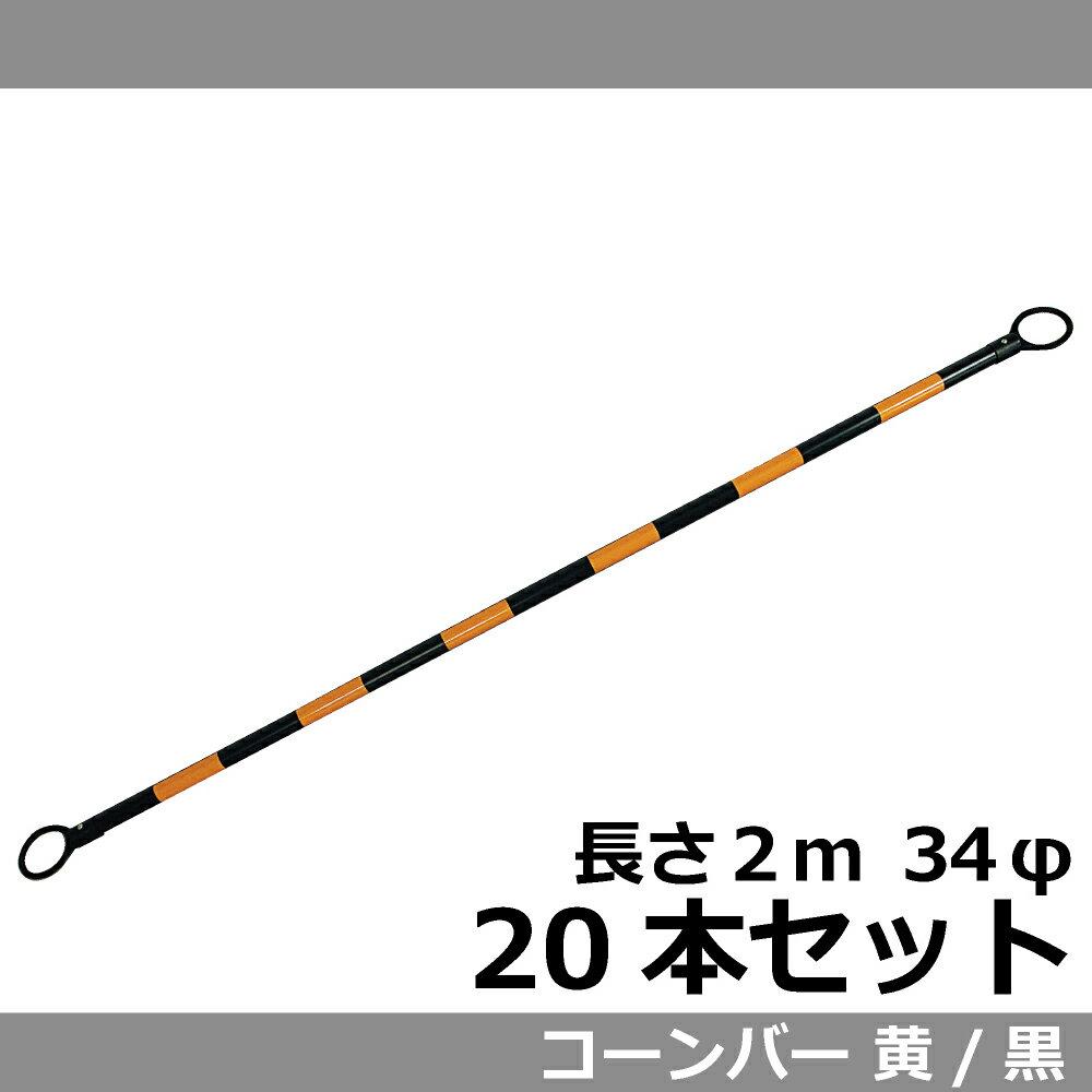 コーンバー 黄/黒 34φ×2m 20本セット