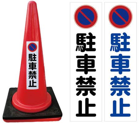 マーク入駐車禁止ステッカー付カラーコーン+おもり10個セット【送料無料】