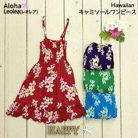 ハワイアン ワンピース キッズ ハワイ 子供 女の子 夏 リゾート かわいい 花柄 ハワイアンドレス KEIKI フラダンス フラガール ハワイアンワンピース
