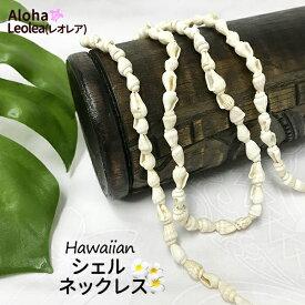 ネックレス 貝殻 貝がら シェル ハワイ ハワイアン アクセサリー ロングネックレス フラ フラダンス シンプル 二重 大人っぽい かわいい カジュアル