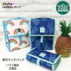 WHOLE FOODS MARKET ホールフーズマーケット 保冷 ランチバッグ ランチトート 保冷バッグ お弁当袋 ハワイ限定 カイルア TAG ALOHA パイナップル レインボー
