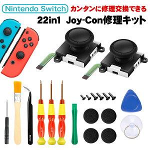 Nintendo Switch ジョイコン 修理 22in1セット 【001】 Joy-con 修理 スイッチ コントローラー 修理キット 任天堂 スイッチ 修理パーツ ニンテンドースイッチ 修理セット