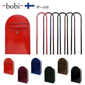 送料無料 ボビ Bobi ポスト 郵便ポスト&ラウンドポール付 (スタンド) 前入れ前出し タイプ 鍵付き あす楽 対応