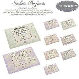 デュランス Durance サシェ エンベロープ Scent envelopes 香り袋 匂い袋 サシェ 防ダニ