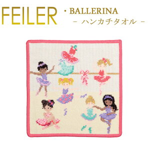 フェイラー/ハンカチ/25×25/バレリーナ/Ballerina/Feiler/Chenille/Towel