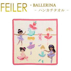 メール便 送料無料 フェイラー ハンカチ 25×25 バレリーナ Ballerina Feiler Chenille Towel