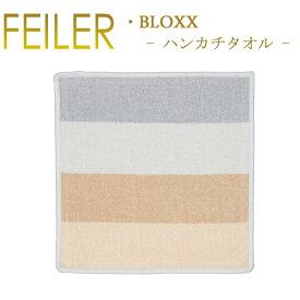 メール便 送料無料 フェイラー ハンカチ 30×30 ブロック BLOXX Feiler Chenille Towel