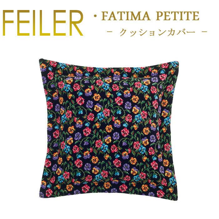 フェイラー Feiler クッションカバー 40cm×40cm 【 ファティマペティト Fatima Petite KI01 】 Chenille kissen cover クッション付属無し あす楽 対応