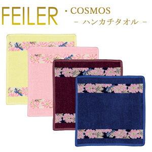 フェイラー ハンカチ コスモス 25×25cm Cosmos Feiler Chenille Towel