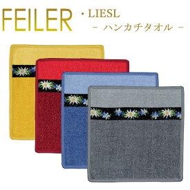フェイラー ハンカチ リーズル 25×25cm Liesl Feiler Chenille Towel