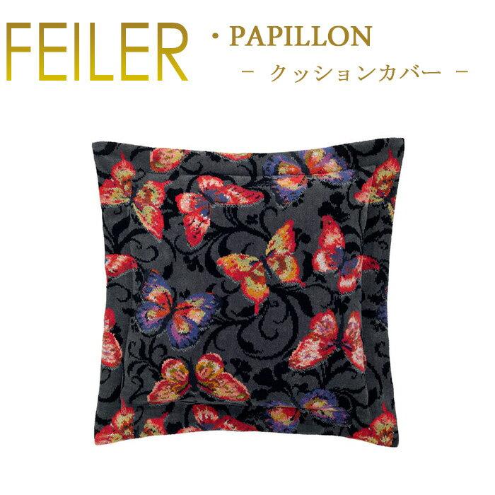 フェイラー Feiler クッションカバー 40cm×40cm 【 パピヨン Papillon KI01 】 Chenille kissen cover クッション付属無し あす楽 対応