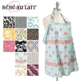 【 送料無料 メール便 】ベベオレ 授乳ケープ ベベオレ ナーシングカバー Nursing Cover【2】ベベオレ Bebe Au Lait ベベオレ