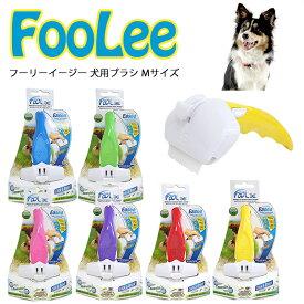 フーリーイージー 犬用ブラシ Mサイズ ペット用ブラシ ドッグブラシ プラスチック製 あす楽 対応