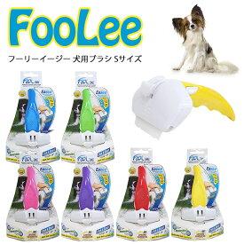 フーリー イージー 犬用 ブラシ Sサイズ ドッグブラシ プラスチック製 あす楽 対応