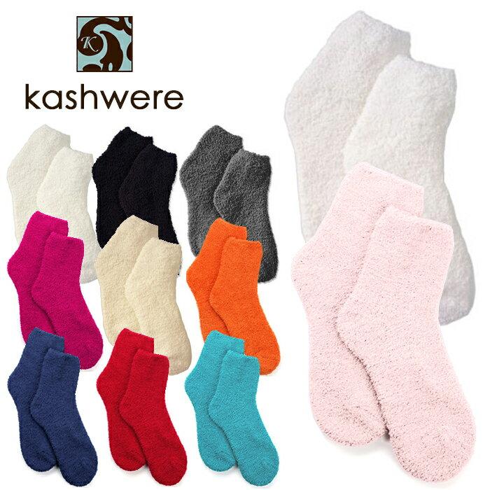 【 送料無料 メール便 】 kashwere カシウェア レディース ソックス 【 ソリッド ソックス ワンサイズ 】 AS-07 靴下 選べるカラー