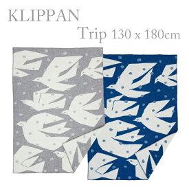 送料無料 クリッパン ウールブランケット 130×180 トリップ 2255 Trip シングル あす楽 対応
