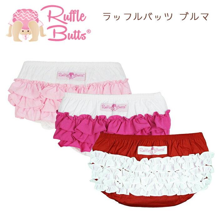 メール便 送料無料 ラッフルバッツ Ruffle Butts ふりふりブルマ【 選べる3種 】