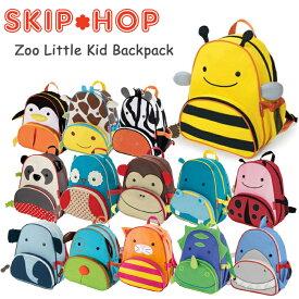 スキップホップ SKIP HOP リュック スキップホップ skiphop ズーパック ZOO PACK スキップホップ キッズリュックサック スキップホップ送料無料