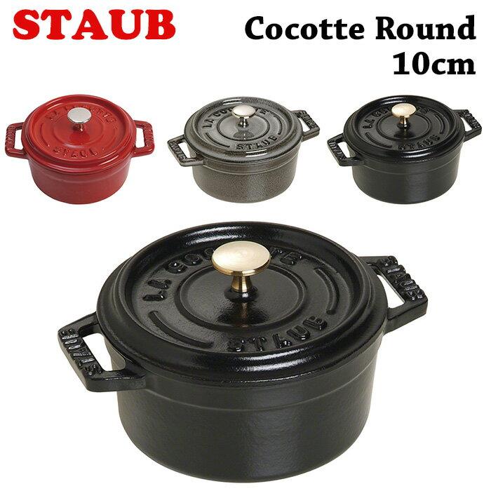 ストウブ staub ピコ ココット ラウンド 10cm 0.25L ホーロー 鍋 なべ あす楽 対応
