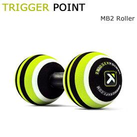 送料無料 トリガーポイント MB2 ローラー マッサージボール 203913 2段階調整 あす楽 対応