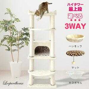 キャットタワー 据え置き シンプルなスリムデザインで 大型猫ちゃん多頭飼いに対応 161cm JAGUAR CTJ-1(NyAERA ニャエラ 2021号)掲載商品
