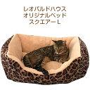 猫 ペッド 犬 ベッド 犬用 猫用 ペットハウス 冬 小型犬 あったか ベッドペット レオパルドハウスオリジナル スクエアタイプ ヒョウ柄 Lサイズ 58×48cm