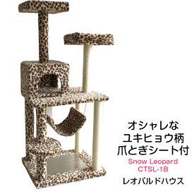 キャットタワー 据え置き 爪とぎ ハンモック 木製 おしゃれ スリム 省スペース 多頭飼い 子猫 シニア猫CTSL-1B ブラウン