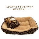猫 ペッド 犬 ベッド 犬用 猫用 ペットハウス 冬 小型犬 あったか ベッドペット レオパルドハウスオリジナル スクエアベッド ヒョウ柄…